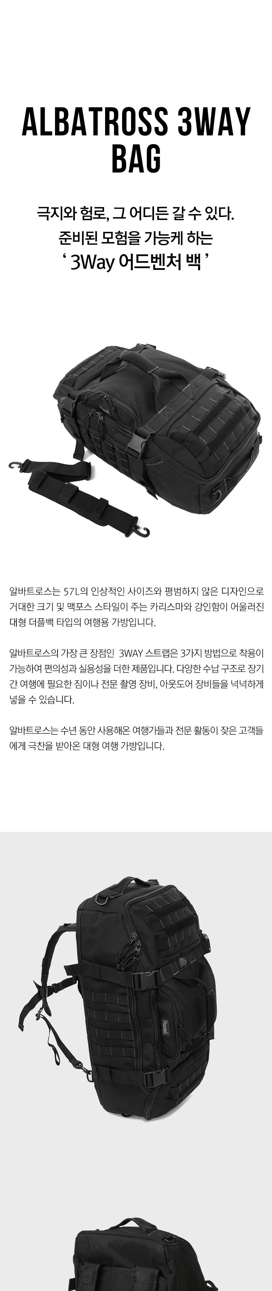 맥포스(MAGFORCE) 알바트로스 3웨이백 - 블랙